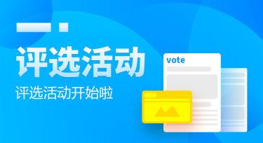 微信投票系统